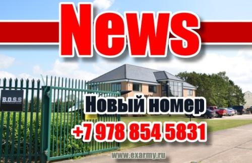 Внимание! Новый номер +7 978 854 5831 | MOD direct sales