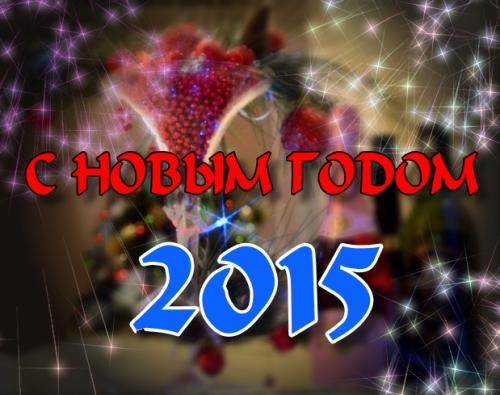 С Новым Годом!!!! | MOD direct sales